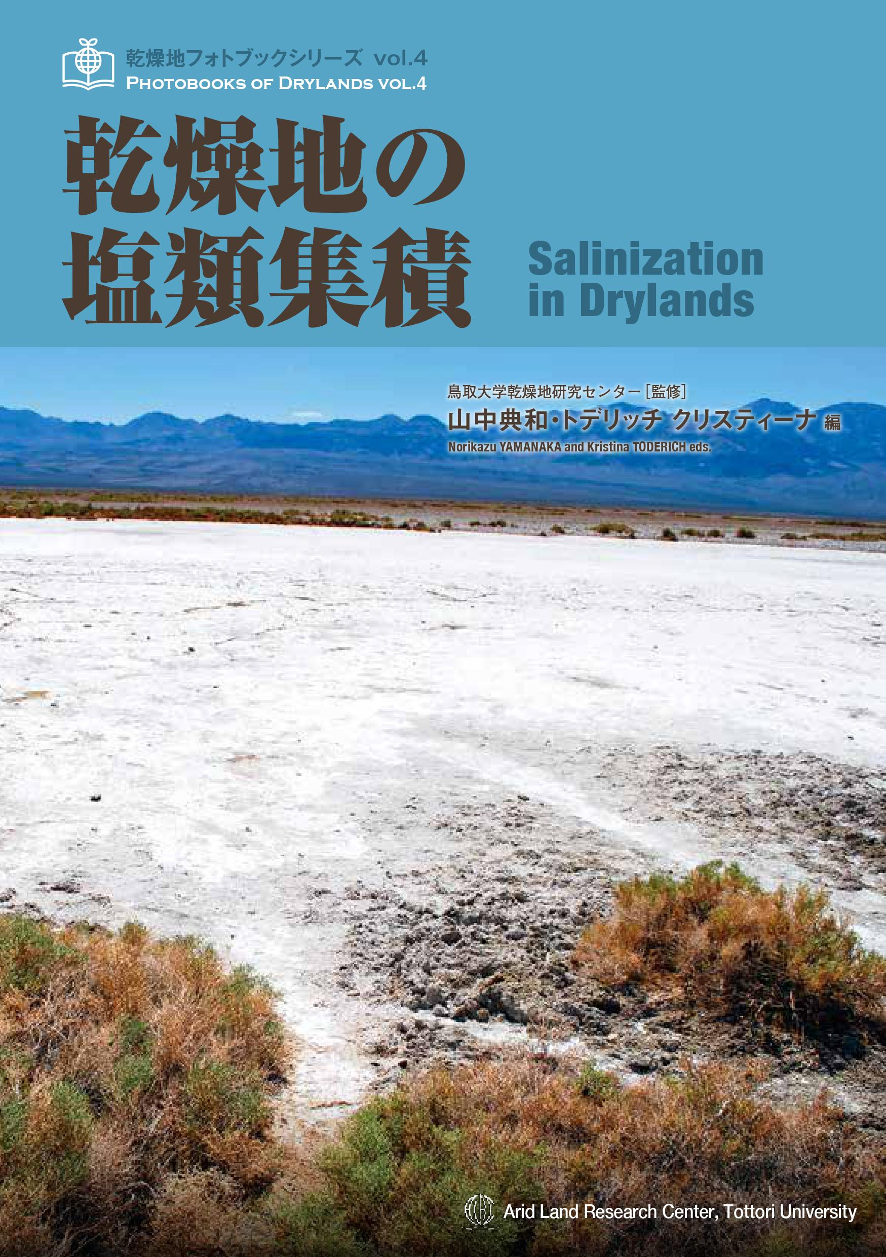 Salinization in Dryland